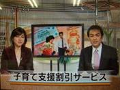 子育て支援,NHK
