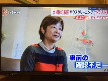 TV『Nスタ』コメント